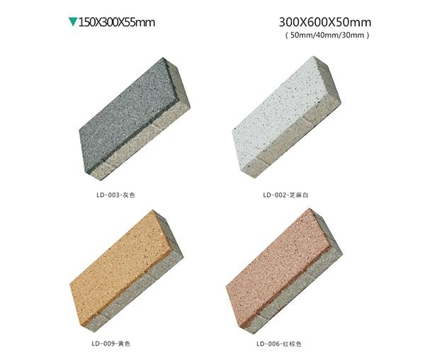 陶瓷透水磚