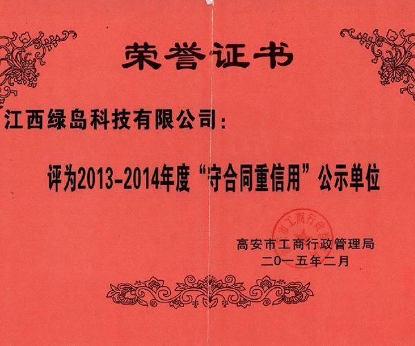 2013-2014年度守合同重信誉公示单位
