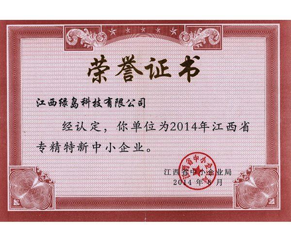 2014年江西省专精特精中小企业