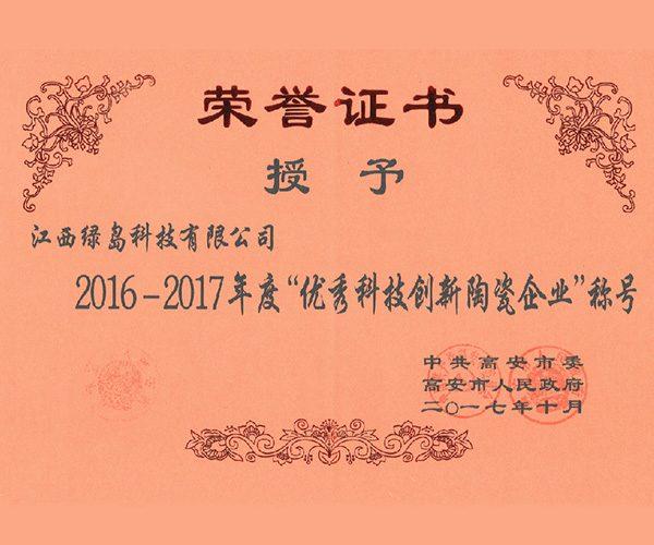 2016-2017年度优秀科技创新陶瓷企业称号