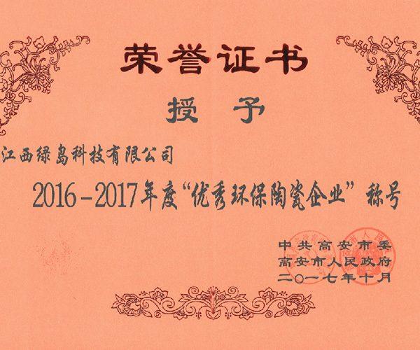 2016-2017年度优秀环保陶瓷企业称号