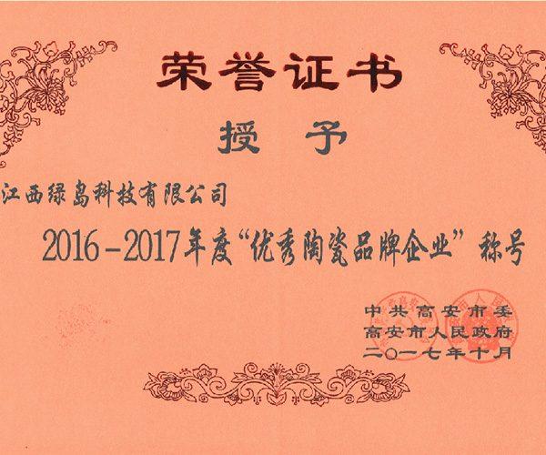 2016-2017年度优秀陶瓷品牌企业称号