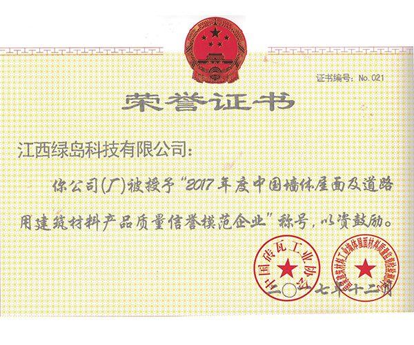 2017年中国墙体屋面及道路用建筑材料产品质量信誉模范企业