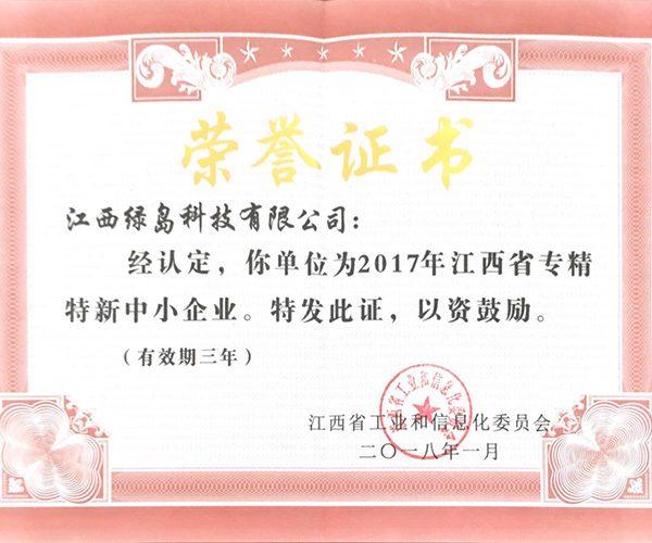 2017年江西省专精特新中小企业